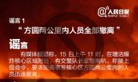关于天津港爆炸事故,这些消息都是谣言!