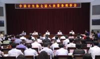 中国威廉希尔登录协七届八次常务理事会召开