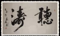 听涛(书法)