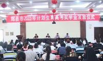 辉县市发放2015年计划生育高考奖学金