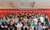 杭州青年网络青春健康同伴教育培训营走进淳安