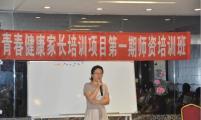 吉林省第一期青春健康家长培训师资班在吉林市举行