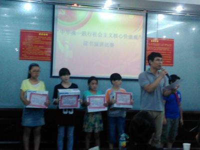 """""""中华魂───践行社会主义核心价值观""""读书演讲比赛"""