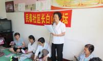 """新兴街道民泰社区开展""""庆祝教师节、回报老教师""""座谈会"""