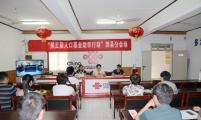 安徽省泗县威廉希尔登录协开展2015年人口基金助学行动