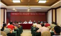 广东省计生协秘书长带队参加华南地区计生协新闻宣传培训