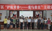 """济南市、历下区联合开展纪念""""9.26世界避孕日""""宣传活动"""