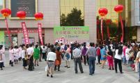 """""""9.26世界避孕日""""主题宣传活动在西安隆重举行"""