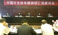 中国计生协来陕调研工作汇报座谈会在宝鸡召开
