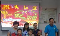 """堤东社区计生协举办""""我爱我的祖国暨中国梦""""演比赛"""