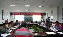 湖南省计生协深入湘西州开展绩效考评工作