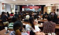 杭州市余杭区计生特殊家庭心理健康系列讲座开讲