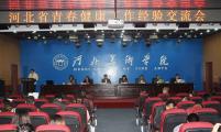 河北省青春健康工作经验交流会在石家庄市召开