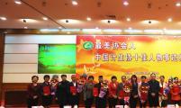传播社会主义核心价值观    弘扬计划生育协会正能量