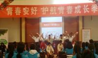 """小关街道关爱藏族女孩举办""""青春安好、护航青春成长季"""""""