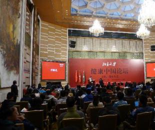 """""""健康中国""""论坛在北京大学举办"""