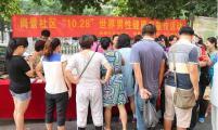深圳市龙城街道开展关爱男性健康活动