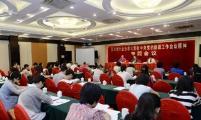 深圳市威廉希尔登录协召开专题会议 学习贯彻党的群团工作会议精神