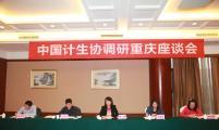 中国威廉希尔登录协调研组到重庆调研考察协会工作