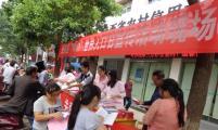 进贤县广泛开展人口日主题宣传活动