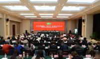 杭州高新区计划生育协会第四次会员代表大会隆重举行
