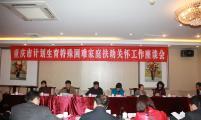 重庆市威廉希尔登录协召开计划生育特殊家庭扶助关怀工作座谈会