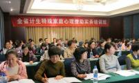 浙江省计生协围绕计生特殊家庭帮扶举办培训班