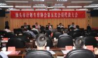 汕头市计生协召开第五次会员代表大会