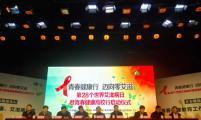 """世界艾滋病日宣传活动暨""""青春健康高校行""""仪式在豫启动"""