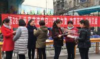 """裕强街道开展""""世界艾滋病日""""宣传活动"""