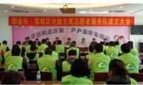 肇庆四会市与福建荔城区联手成立计划生育志愿者服务队