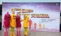 """浙江省威廉希尔登录协举办""""世界艾滋病日""""大型公益宣传活动"""