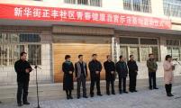 宁夏建立首家综合性青春健康教育示范基地