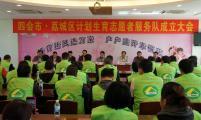 四会市·荔城区计划生育协会志愿者服务队成立