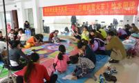 深圳市龙城街道开展绘本亲子阅读活动