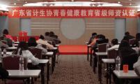 广东省计生协举办青春健康教育省级师资认证