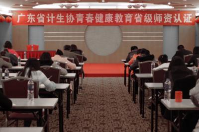 广东省威廉希尔登录协举办青春健康教育省级师资认证