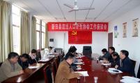 湖南省新田县召开流出人口威廉希尔登录协会工作座谈会