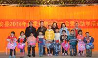 东安县计生协会大力开展爱心助学活动