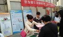 镇江市举办流动人口卫生计生均等化服务集中咨询宣传活动