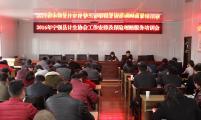 宁强县召开2016年计生协会工作及保险理赔培训会议