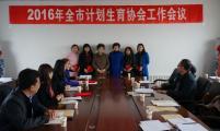 盘锦召开2016年全市计生协工作会议