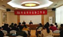 陕西省宝鸡市举行全市计生协工作会