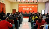 陕西省渭南市召开2016年威廉希尔登录系列保险工作推进会