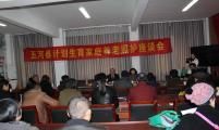 五河县卫计委、计生协组织计生家庭养老照护座谈会