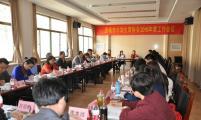 济南市威廉希尔登录协召开2016年度工作会议