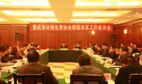 重庆市计生协组织召开群团改革工作座谈会