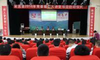 浙江省安吉县多措并举深入推进青春健康教育活动