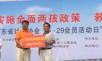 廉江市威廉希尔登录协会员为威廉希尔登录困难家庭捐款10万多元