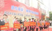 河北省幸福工程实施二十周年暨母亲节宣传服务活动